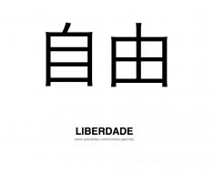 liberdade-palavra-caligrafia-escrita-japonesa