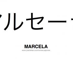 marcela-nome-feminino-japones-tatuagem
