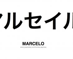 marcelo-nome-masculino-japones-tatuagem