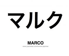marco-nome-masculino-japones-tatuagem