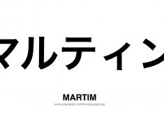 martim-nome-masculino-japones-tatuagem