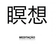 meditacao-palavra-caligrafia-escrita-japonesa