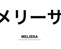 melissa-nome-feminino-japones-tatuagem