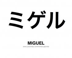 miguel-nome-masculino-japones-tatuagem