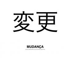 mudanca-palavra-caligrafia-escrita-japonesa