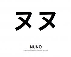 nuno-nome-masculino-japones-tatuagem