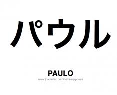 paulo-nome-masculino-japones-tatuagem
