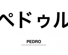 pedro-nome-masculino-japones-tatuagem