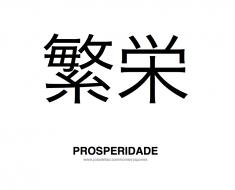 prosperidade-palavra-caligrafia-escrita-japonesa