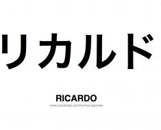 ricardo-nome-masculino-japones-tatuagem