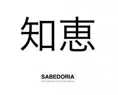 sabedoria-caligrafia-escrita-japonesa-tatuagem