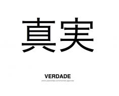 verdade-caligrafia-escrita-japonesa-tatuagem