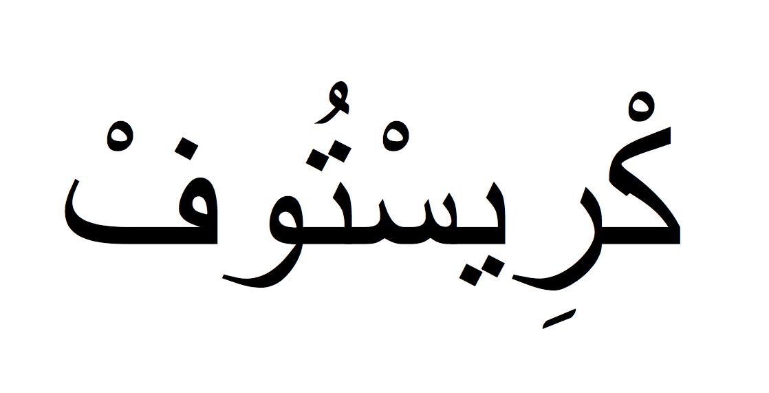 Arabic calligraphy calligraphie arabe tattoo - Calligraphie arabe tatouage ...
