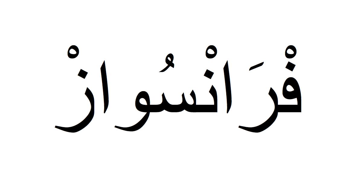 Extrêmement Prénom Françoise écrit en arabe XU38