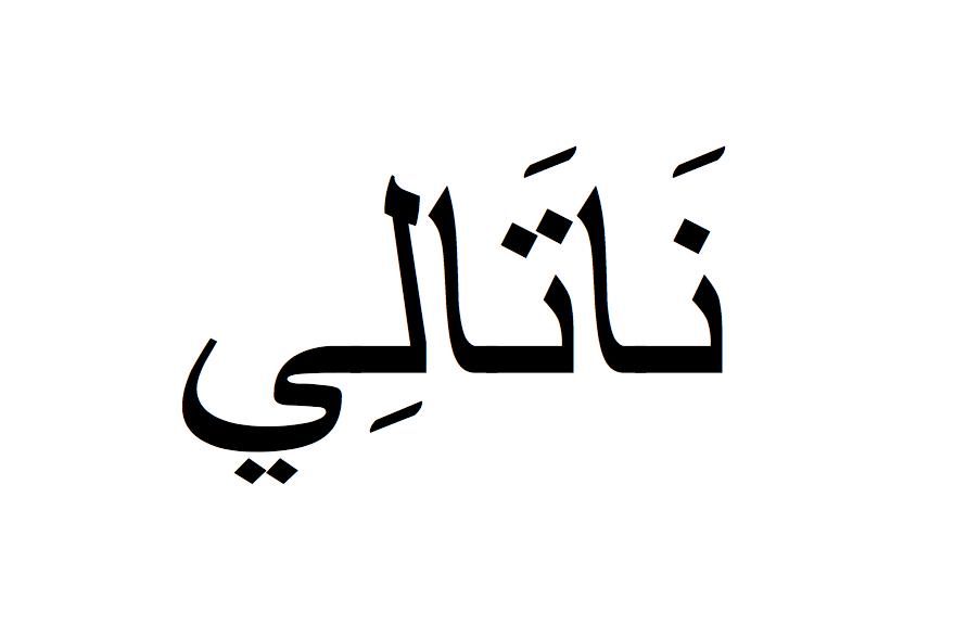 Nathalie en arabe, Prénom Nathalie écrit en arabe, Ecrire Nathalie en arabe