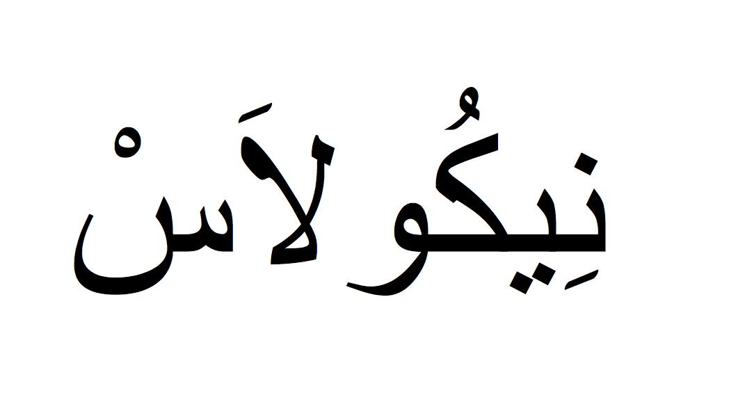 Prenom Nicolas Ecrit En Arabe