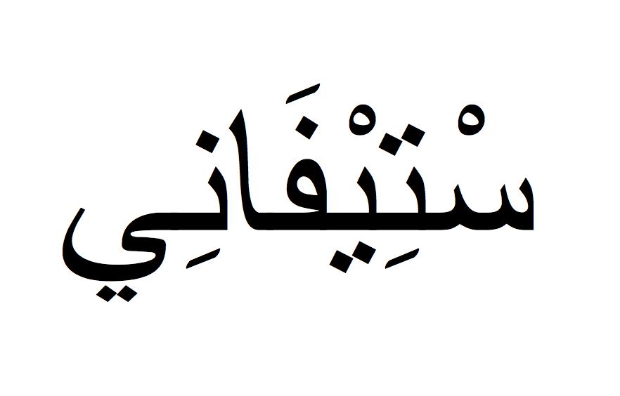 Pin acton s blog wallpaper windows starter on pinterest - Tatouage ecriture arabe ...