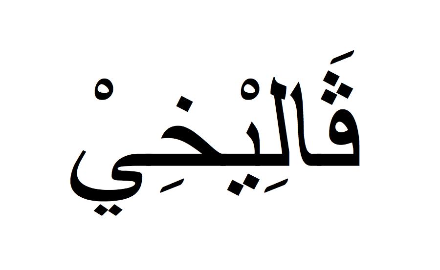 Recherche prenom de fille arabe