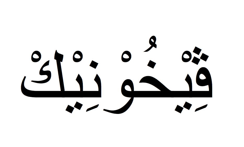 Recherche prenom fille arabe