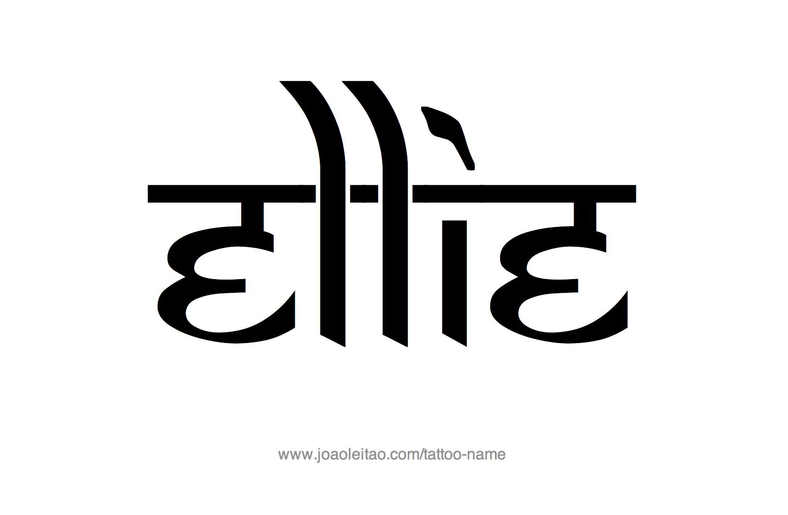 ellie name design tattoo ellie name tattoo designs