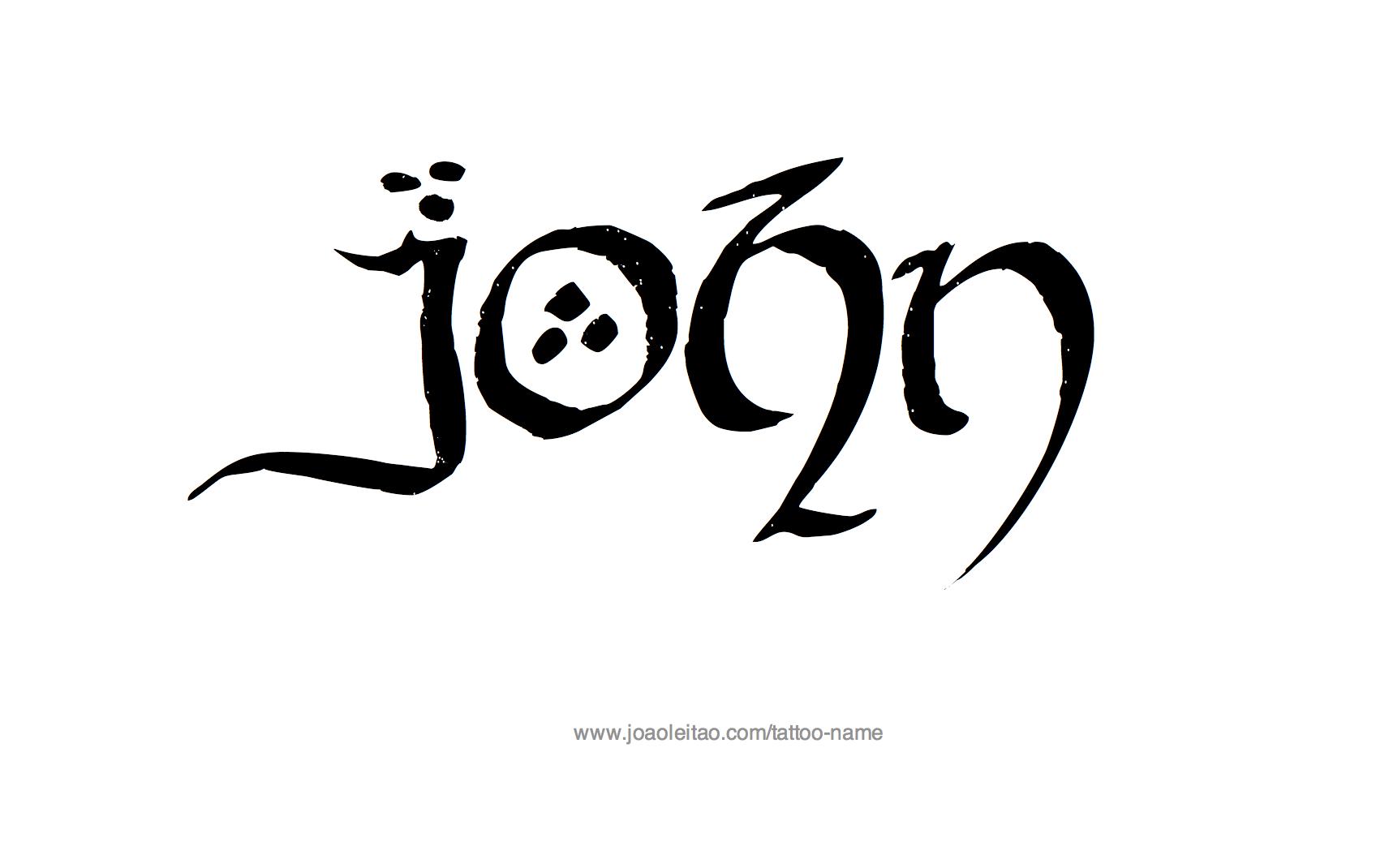 Name John Tattoo Tattoo Fonts John Name 926 x