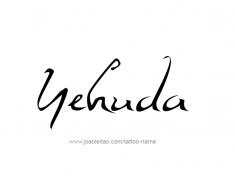 tattoo-design-name-yehuda-01