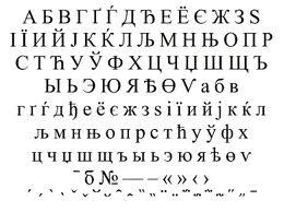 quadro com o alfabeto cirilico