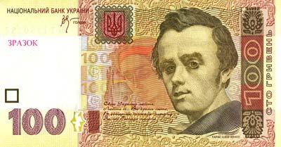 Moeda Ucrânia