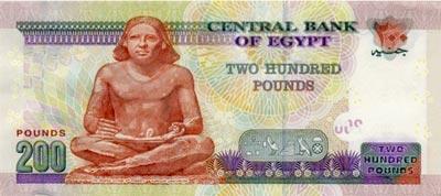 Dinheiro do Egipto, notas de Libras egípcias