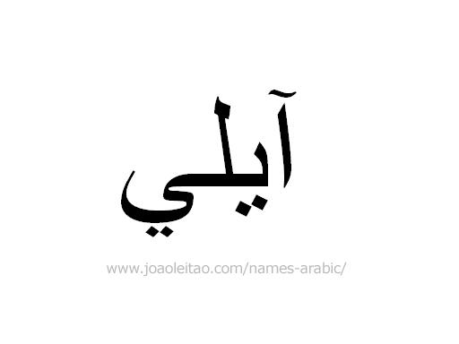 Name Ally in Arabic