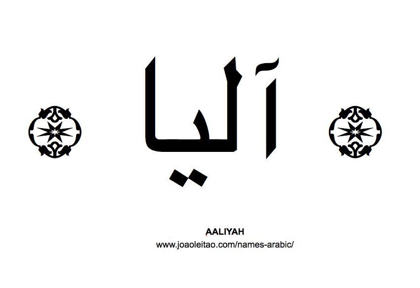 Your Name in Arabic: Aaliyah name in Arabic
