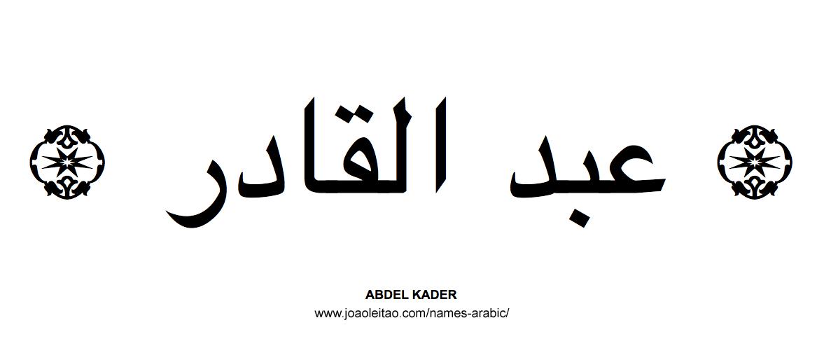 Abdel Kader Muslim Male Name