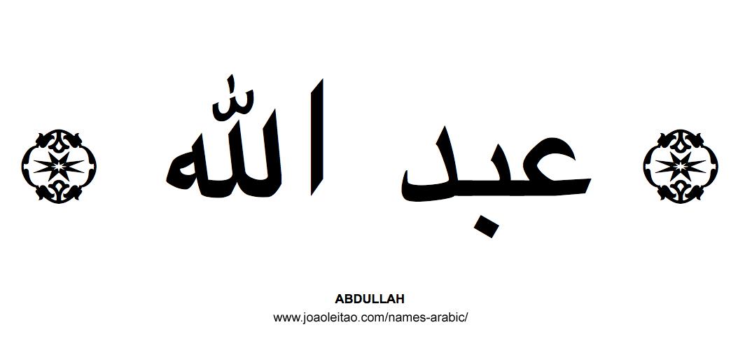 Abdullah Muslim Male Name