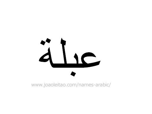 How to Write Abla in Arabic