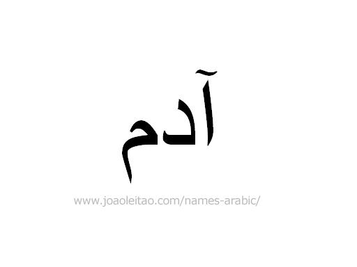 Name Adam in Arabic