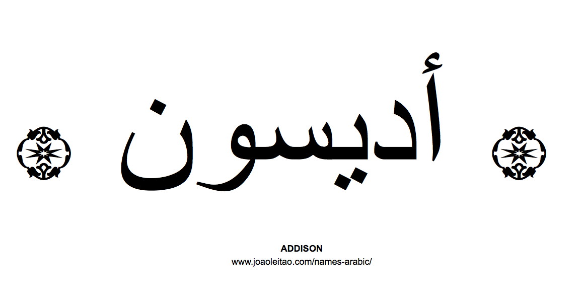 Your Name in Arabic: Addison name in Arabic