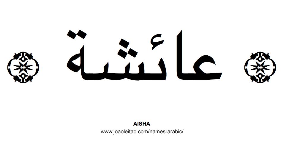 Aisha Muslim Woman Name