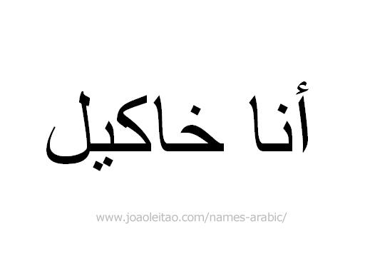 Ana Raquel in Arabic, Name Ana Raquel Arabic Script, How to Write Ana Raquel in Arabic