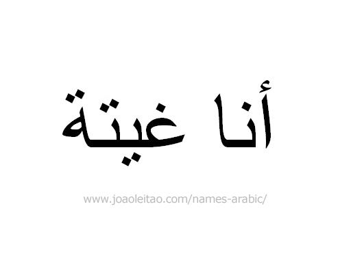 How to Write Ana Rita in Arabic