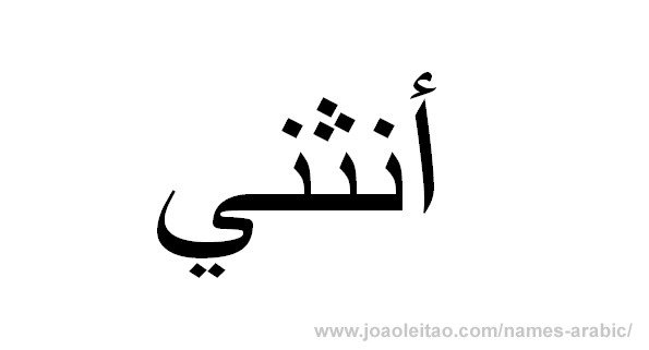 How to Write Anthony in Arabic