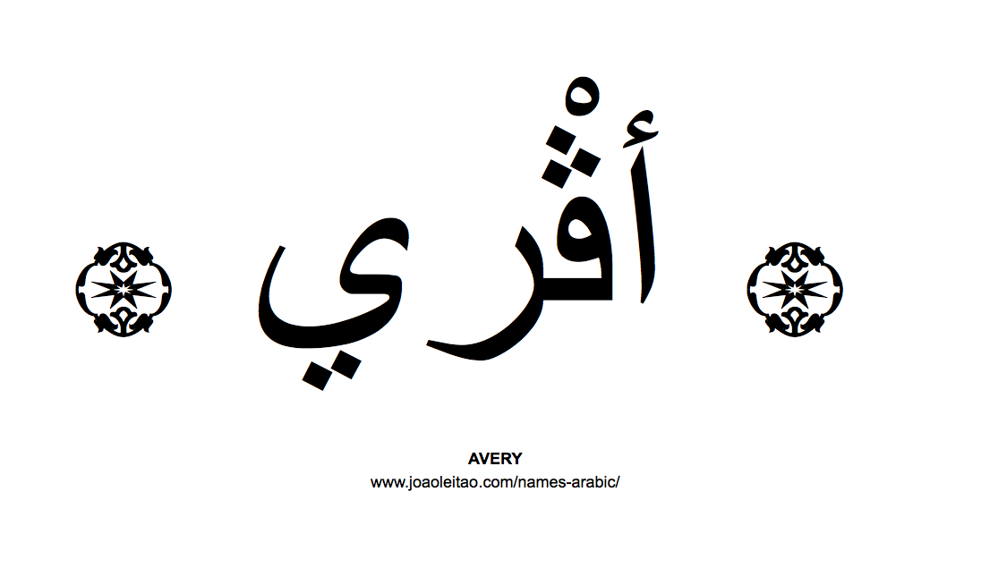 Your Name in Arabic: Avery name in Arabic