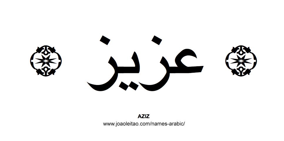 Aziz Muslim Male Name