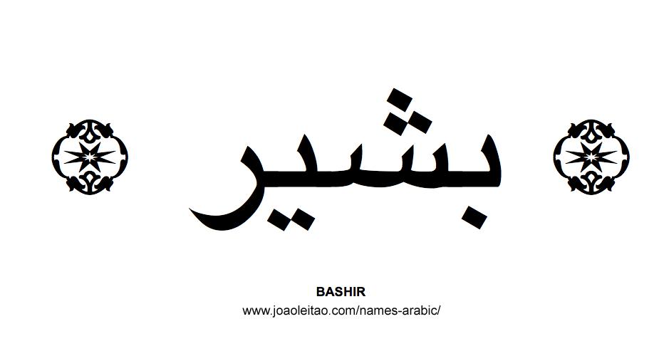 Bashir Muslim Male Name