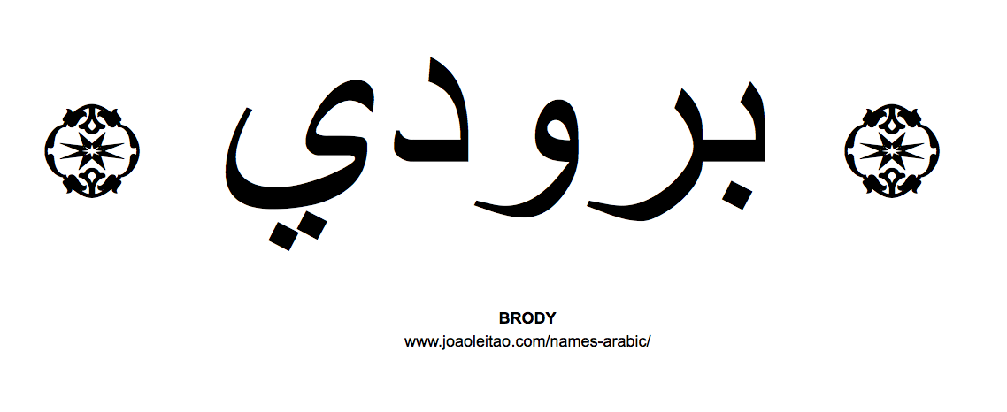 Your Name in Arabic: Brody name in Arabic