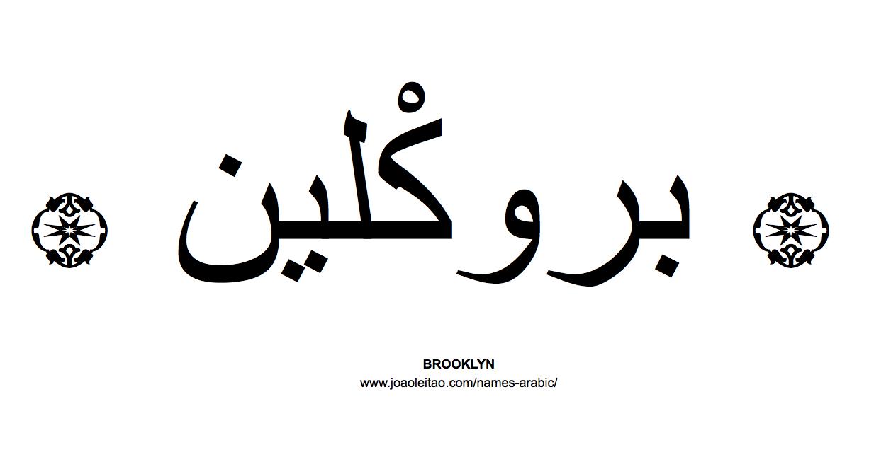 Your Name in Arabic: Brooklyn name in Arabic