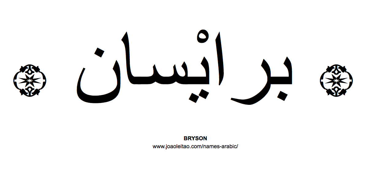 Your Name in Arabic: Bryson name in Arabic