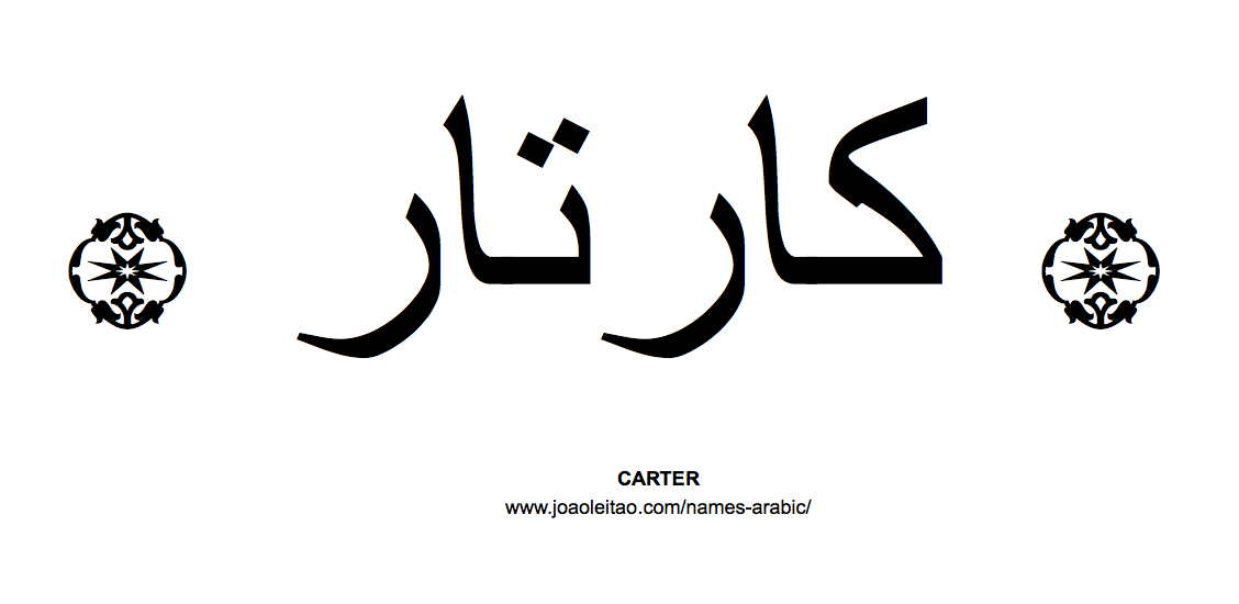 Your Name in Arabic: Carter name in Arabic