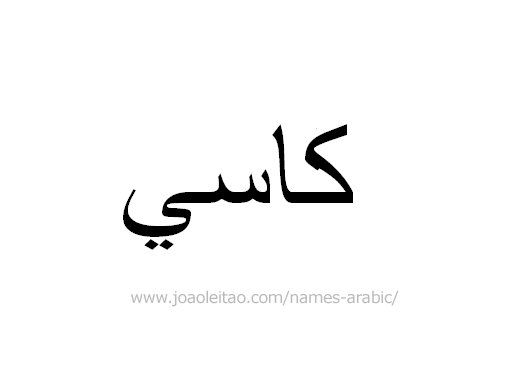 How to Write Cassy in Arabic