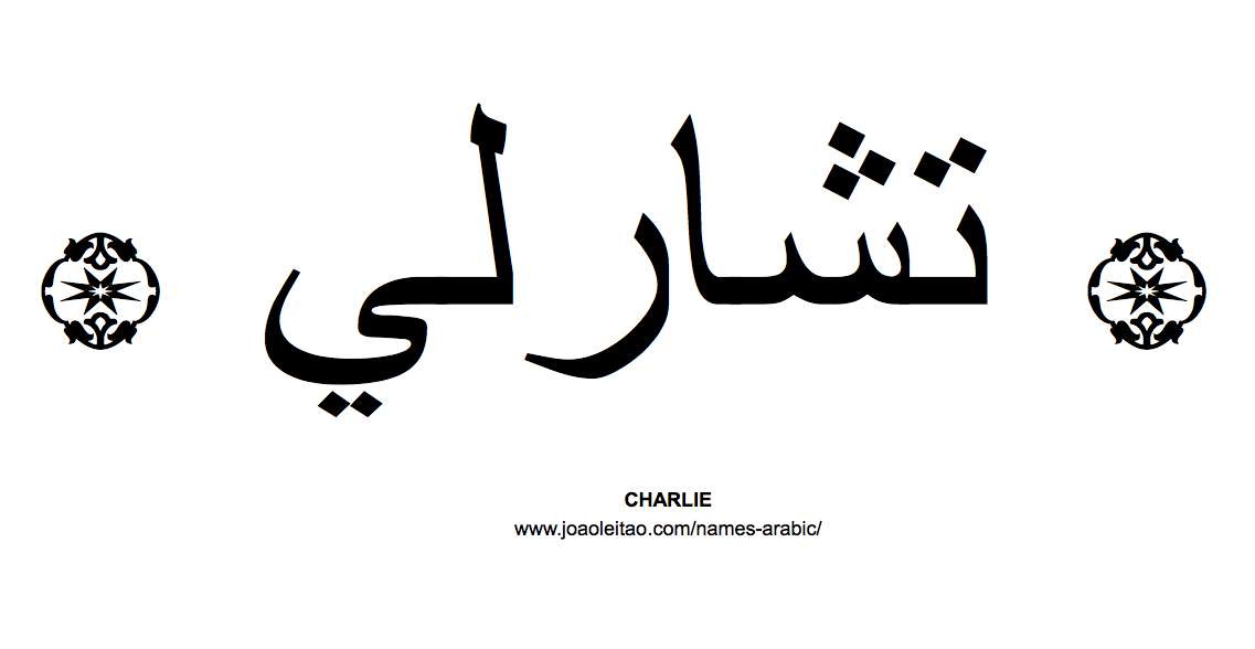 Your Name in Arabic: Charlie name in Arabic