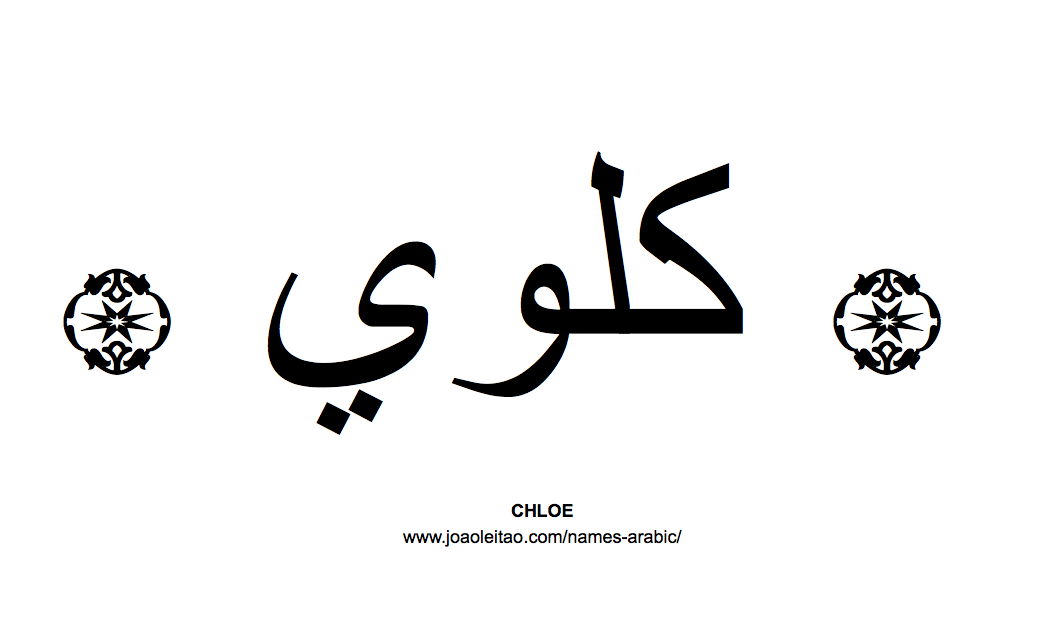 Your Name in Arabic: Chloe name in Arabic